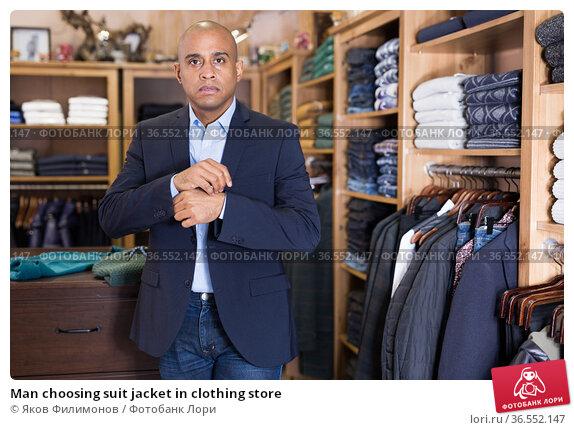 Man choosing suit jacket in clothing store. Стоковое фото, фотограф Яков Филимонов / Фотобанк Лори