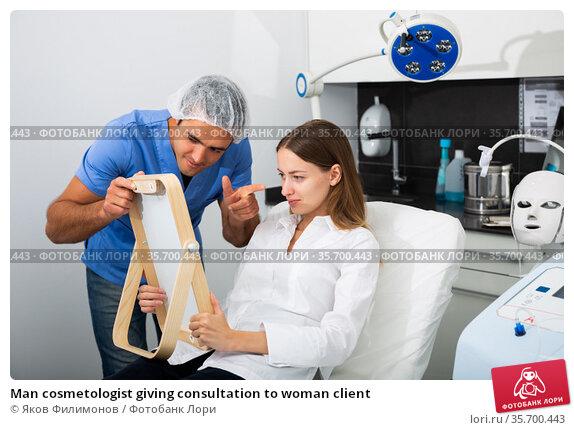 Man cosmetologist giving consultation to woman client. Стоковое фото, фотограф Яков Филимонов / Фотобанк Лори