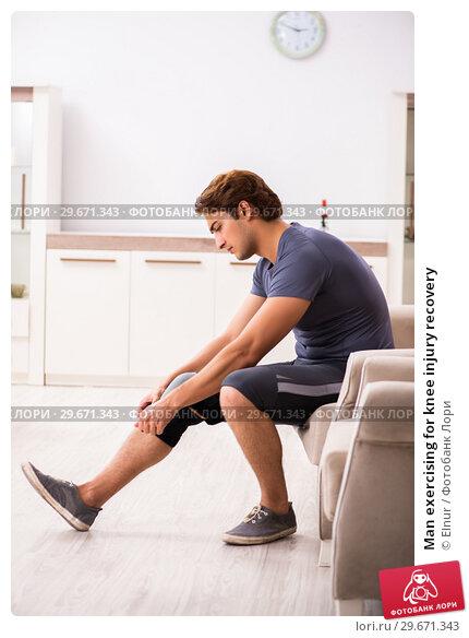 Купить «Man exercising for knee injury recovery», фото № 29671343, снято 4 сентября 2018 г. (c) Elnur / Фотобанк Лори