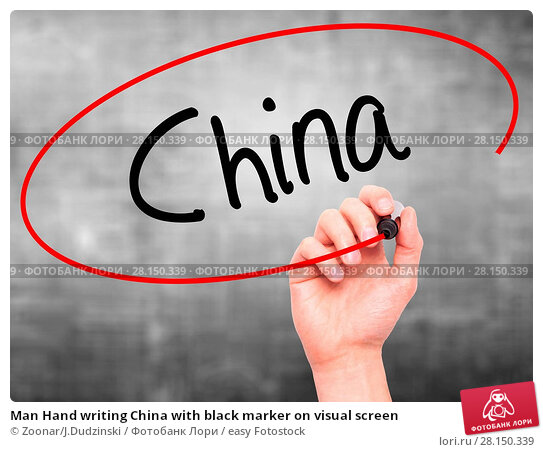 Купить «Man Hand writing China with black marker on visual screen», фото № 28150339, снято 21 июня 2018 г. (c) easy Fotostock / Фотобанк Лори