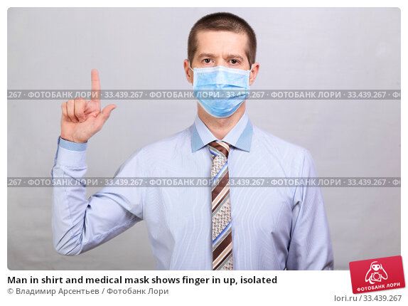Купить «Man in shirt and medical mask shows finger in up, isolated», фото № 33439267, снято 26 марта 2020 г. (c) Владимир Арсентьев / Фотобанк Лори