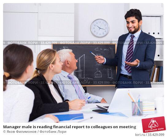 Купить «Manager male is reading financial report to colleagues on meeting», фото № 33429099, снято 27 июня 2017 г. (c) Яков Филимонов / Фотобанк Лори