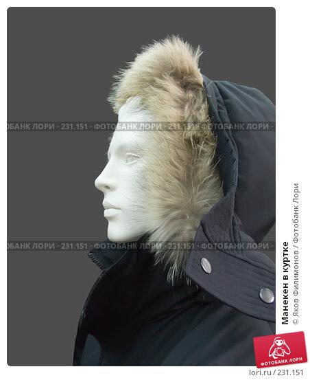 Манекен в куртке, фото № 231151, снято 21 марта 2008 г. (c) Яков Филимонов / Фотобанк Лори