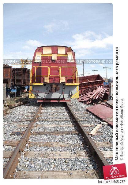 Купить «Маневровый локомотив после капитального ремонта», эксклюзивное фото № 4605787, снято 9 мая 2013 г. (c) Валерий Акулич / Фотобанк Лори