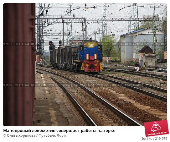 Маневровый локомотив совершает работы на горке, фото № 219979, снято 1 мая 2007 г. (c) Ольга Хорькова / Фотобанк Лори