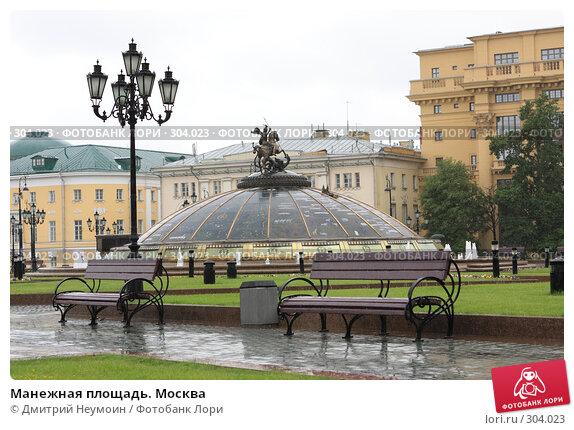 Манежная площадь. Москва, эксклюзивное фото № 304023, снято 25 мая 2008 г. (c) Дмитрий Неумоин / Фотобанк Лори