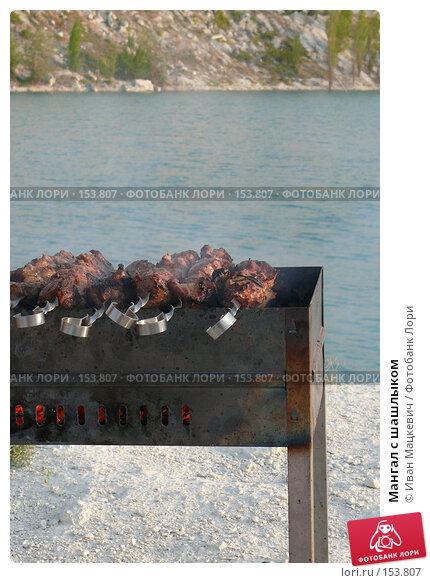 Мангал с шашлыком, фото № 153807, снято 5 сентября 2007 г. (c) Иван Мацкевич / Фотобанк Лори