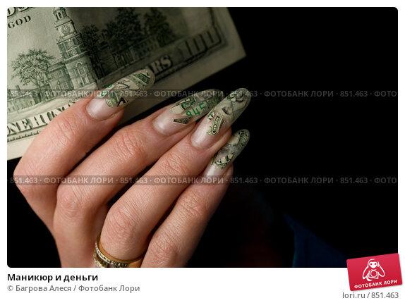 Маникюр и деньги. Стоковое фото, фотограф Багрова Алеся / Фотобанк Лори