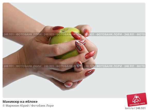 Маникюр на яблоке, фото № 248931, снято 21 августа 2007 г. (c) Марюнин Юрий / Фотобанк Лори