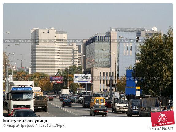 Мантулинская улица, фото № 196847, снято 30 сентября 2005 г. (c) Андрей Ерофеев / Фотобанк Лори