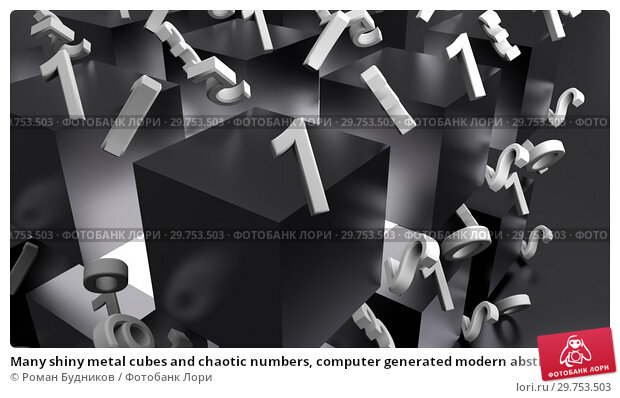 Купить «Many shiny metal cubes and chaotic numbers, computer generated modern abstract background, 3d render», иллюстрация № 29753503 (c) Роман Будников / Фотобанк Лори