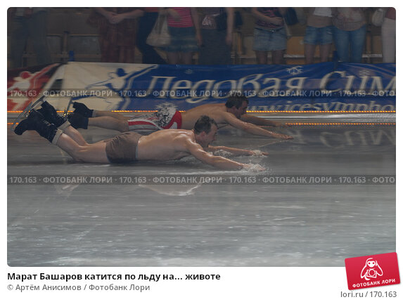 Марат Башаров катится по льду на... животе, фото № 170163, снято 29 мая 2007 г. (c) Артём Анисимов / Фотобанк Лори