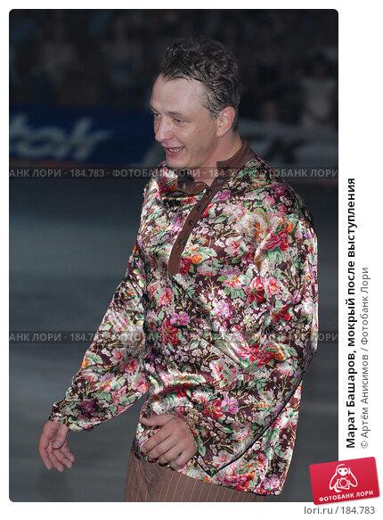 Купить «Марат Башаров, мокрый после выступления», фото № 184783, снято 29 мая 2007 г. (c) Артём Анисимов / Фотобанк Лори