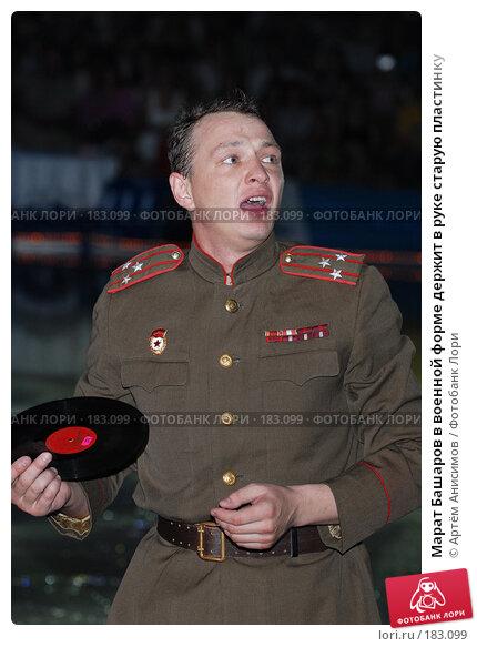 Марат Башаров в военной форме держит в руке старую пластинку, фото № 183099, снято 29 мая 2007 г. (c) Артём Анисимов / Фотобанк Лори