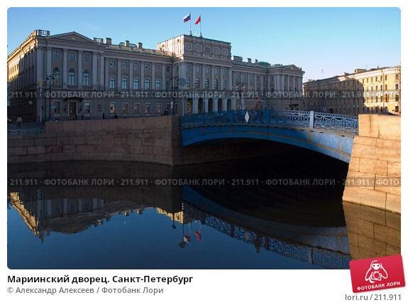Мариинский дворец. Санкт-Петербург, эксклюзивное фото № 211911, снято 19 апреля 2007 г. (c) Александр Алексеев / Фотобанк Лори