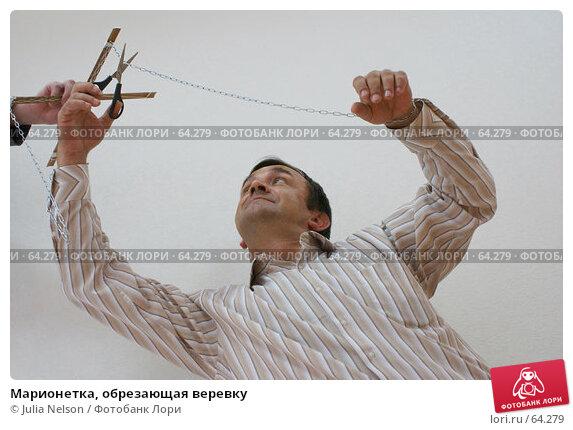 Марионетка, обрезающая веревку, фото № 64279, снято 22 июля 2007 г. (c) Julia Nelson / Фотобанк Лори