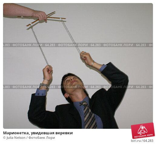 Купить «Марионетка, увидевшая веревки», фото № 64283, снято 22 июля 2007 г. (c) Julia Nelson / Фотобанк Лори