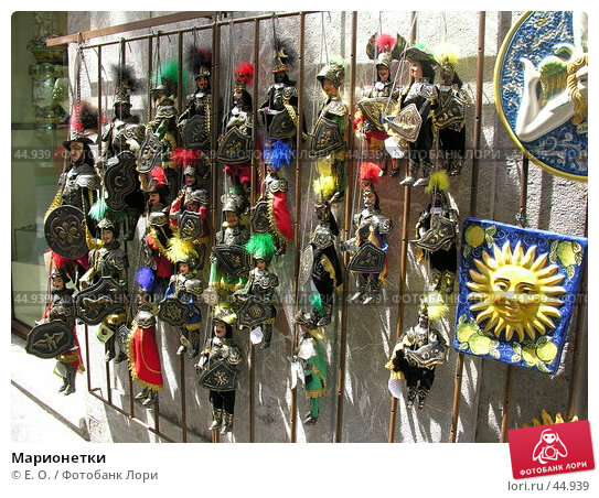 Купить «Марионетки», фото № 44939, снято 11 июня 2005 г. (c) Екатерина Овсянникова / Фотобанк Лори