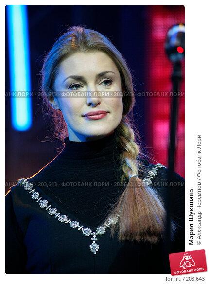 Мария Шукшина, фото № 203643, снято 4 декабря 2007 г. (c) Александр Черемнов / Фотобанк Лори