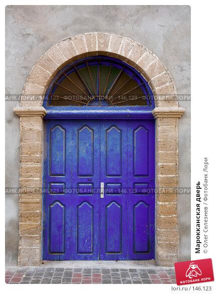 Марокканская дверь, фото № 146123, снято 3 августа 2007 г. (c) Олег Селезнев / Фотобанк Лори