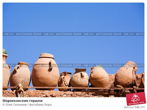 Марокканские горшки, фото № 146111, снято 17 августа 2007 г. (c) Олег Селезнев / Фотобанк Лори
