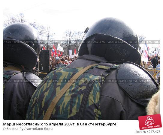 Марш несогласных 15 апреля 2007г. в Санкт-Петербурге, фото № 247475, снято 15 апреля 2007 г. (c) Заноза-Ру / Фотобанк Лори