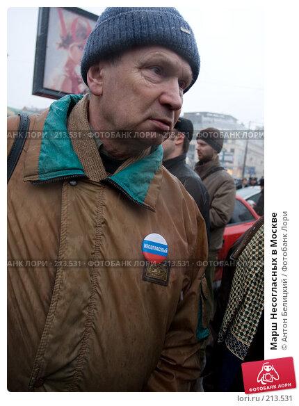 Марш Несогласных в Москве, фото № 213531, снято 3 марта 2008 г. (c) Антон Белицкий / Фотобанк Лори