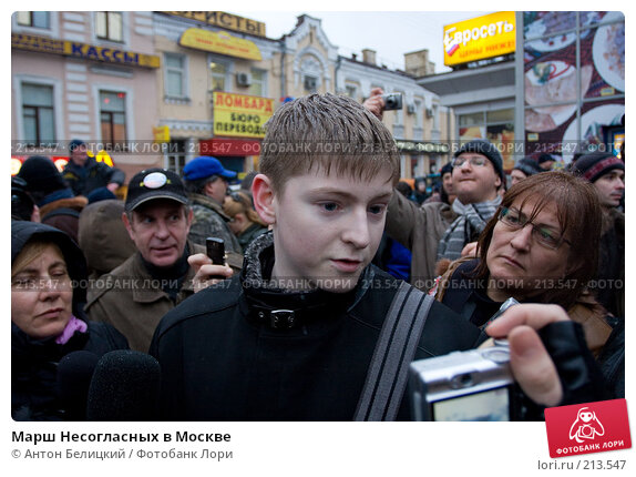 Марш Несогласных в Москве, фото № 213547, снято 3 марта 2008 г. (c) Антон Белицкий / Фотобанк Лори