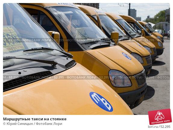 Маршрутные такси на стоянке, фото № 52295, снято 15 мая 2007 г. (c) Юрий Синицын / Фотобанк Лори