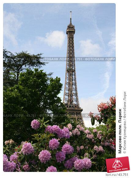 Купить «Марсово поле. Париж», эксклюзивное фото № 43751, снято 8 мая 2007 г. (c) Юлия Кузнецова / Фотобанк Лори