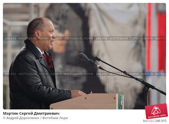 Мартин Сергей Дмитриевич, фото № 246915, снято 24 апреля 2017 г. (c) Андрей Доронченко / Фотобанк Лори