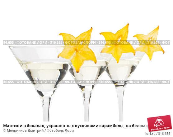 Мартини в бокалах, украшенных кусочками карамболы, на белом фоне, фото № 316655, снято 20 мая 2008 г. (c) Мельников Дмитрий / Фотобанк Лори