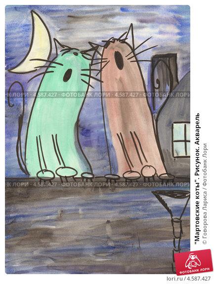 Мартовские коты рисунок