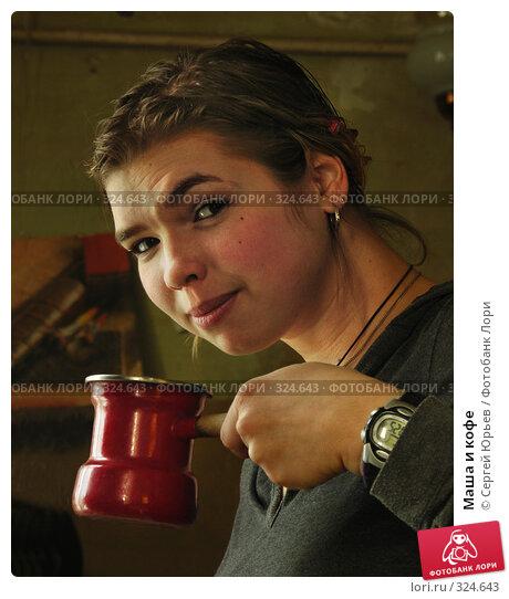 Маша и кофе, фото № 324643, снято 19 февраля 2006 г. (c) Сергей Юрьев / Фотобанк Лори