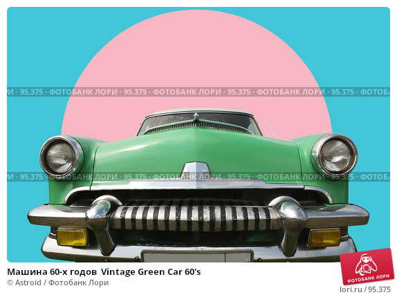 Машина 60-х годов  Vintage Green Car 60's, фото № 95375, снято 25 мая 2017 г. (c) Astroid / Фотобанк Лори