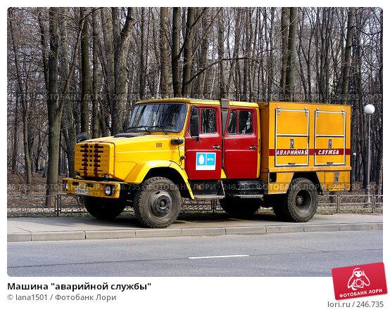 """Купить «Машина """"аварийной службы""""», эксклюзивное фото № 246735, снято 7 апреля 2008 г. (c) lana1501 / Фотобанк Лори"""