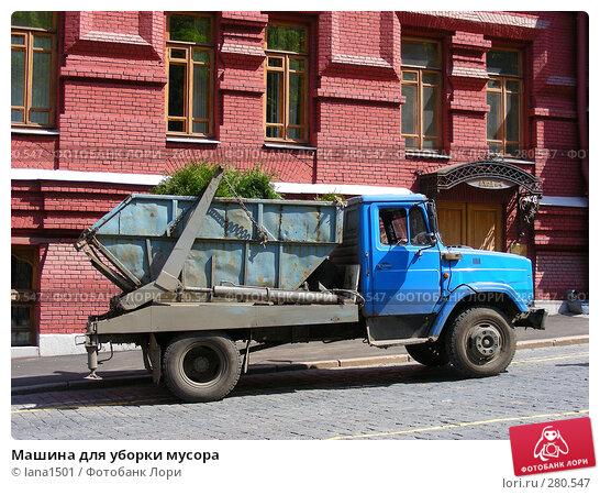 Машина для уборки мусора, эксклюзивное фото № 280547, снято 5 мая 2008 г. (c) lana1501 / Фотобанк Лори