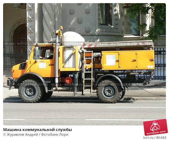 Машина коммунальной службы, эксклюзивное фото № 49643, снято 4 июня 2007 г. (c) Журавлев Андрей / Фотобанк Лори