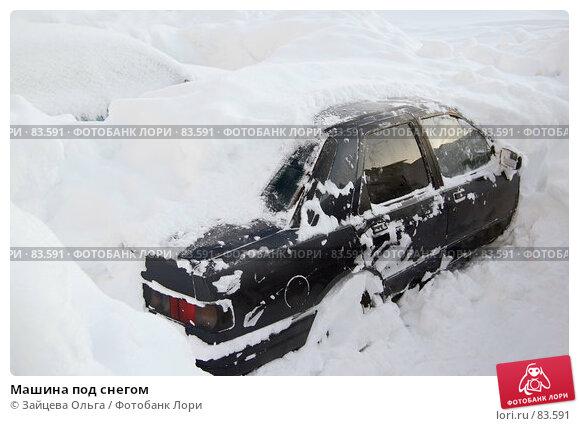 Машина под снегом, фото № 83591, снято 29 января 2007 г. (c) Зайцева Ольга / Фотобанк Лори