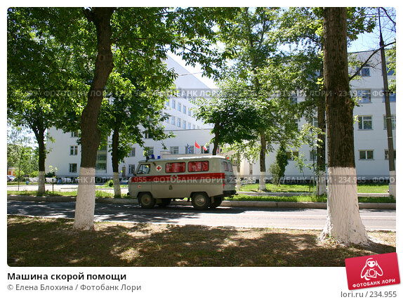 Машина скорой помощи, эксклюзивное фото № 234955, снято 12 июня 2007 г. (c) Елена Блохина / Фотобанк Лори
