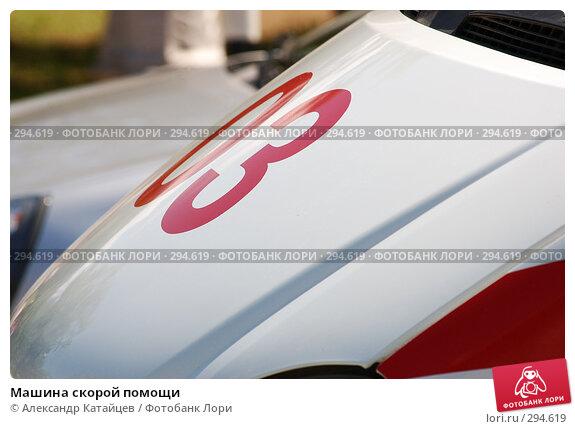 Машина скорой помощи, фото № 294619, снято 17 мая 2008 г. (c) Александр Катайцев / Фотобанк Лори