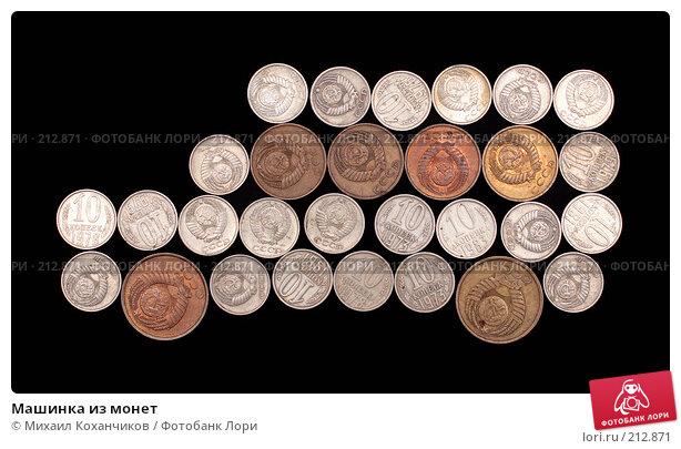 Машинка из монет, фото № 212871, снято 16 декабря 2007 г. (c) Михаил Коханчиков / Фотобанк Лори