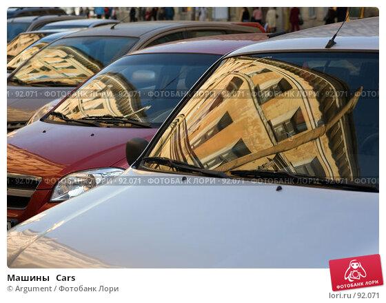 Купить «Машины   Cars», фото № 92071, снято 1 октября 2007 г. (c) Argument / Фотобанк Лори