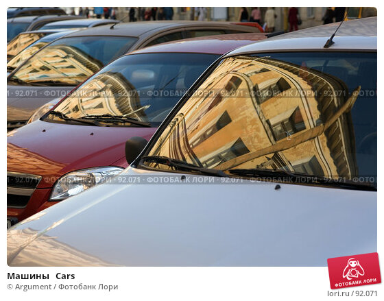 Машины   Cars, фото № 92071, снято 1 октября 2007 г. (c) Argument / Фотобанк Лори