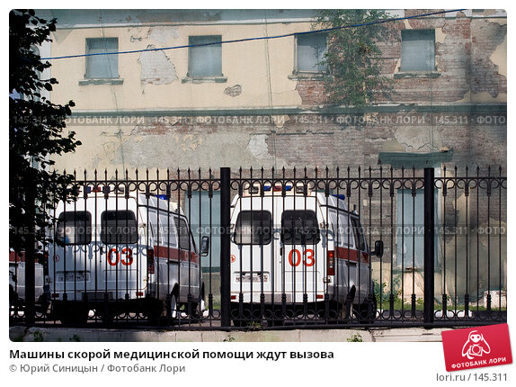 Машины скорой медицинской помощи ждут вызова, фото № 145311, снято 25 августа 2007 г. (c) Юрий Синицын / Фотобанк Лори