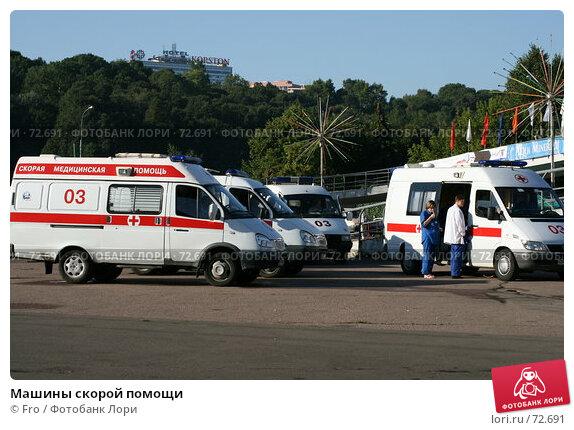 Машины скорой помощи, фото № 72691, снято 11 августа 2007 г. (c) Fro / Фотобанк Лори