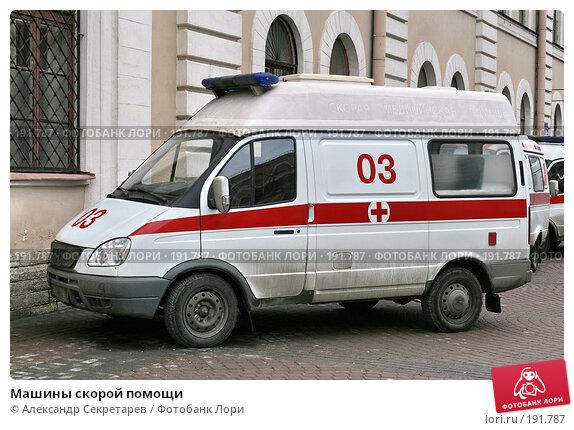 Машины скорой помощи, фото № 191787, снято 31 января 2008 г. (c) Александр Секретарев / Фотобанк Лори