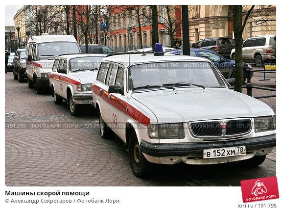 Машины скорой помощи, фото № 191795, снято 31 января 2008 г. (c) Александр Секретарев / Фотобанк Лори