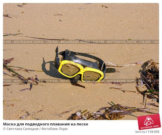 Маска для подводного плавания на песке, фото № 118935, снято 8 августа 2007 г. (c) Светлана Силецкая / Фотобанк Лори