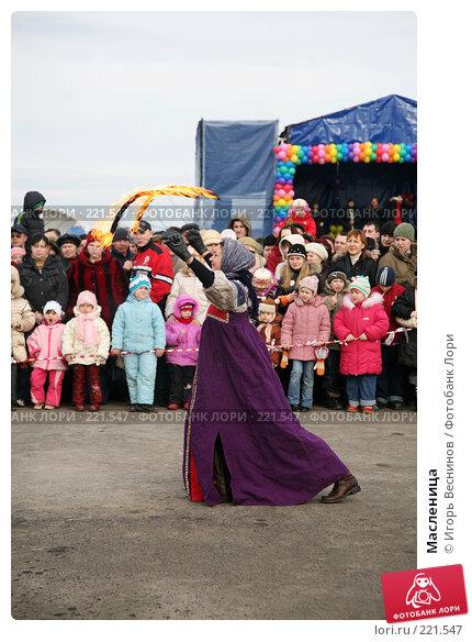 Масленица, эксклюзивное фото № 221547, снято 9 марта 2008 г. (c) Игорь Веснинов / Фотобанк Лори